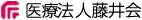 医療法人藤井会